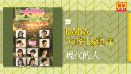 KARA - 現代的人