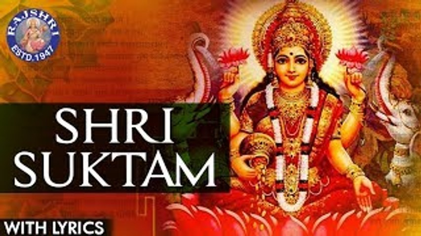 Full Sri Suktam With Lyrics | श्री सूक्तम | Lakshmi Suktam