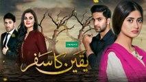 Yakeen Ka Safar Episode 23 HUM TV Drama - 20 September 2017 - video
