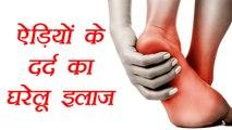 Ankle Pain Remedy, Heel pain | ऐड़ियों के दर्द के लिए घरेलू उपाय | BoldSky