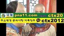 나눔로또 파워볼 분석 ≪접속주소 : pna11.com●가입코드:ctx20▶kakao:ctx2012
