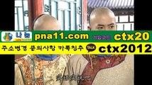 나눔로또 파워볼  ▶ 홈피: pna11.com●가입코드:ctx20▶kakao:ctx2012