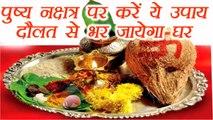 Pushya Nakshatra: करें ये उपाय, कभी नहीं होगी धन की कमी | Astro Remedies | पुष्य नक्षत्र | Boldsky
