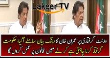 Jaw Breaking Response By Imran Khan After ECP Issued Arrest Arrest Warrant