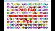 Как играть в игру Pao Pao 2 (Пао Пао 2), геймплей