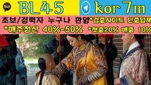 토토총판 모집 ≪접속주소:【KAKAO : BL45  텔레그램 : kor7M