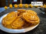 Jalebi Recipe | ஜிலேபி ரெஸிபி | Instant Jalebi Recipe | Boldsky