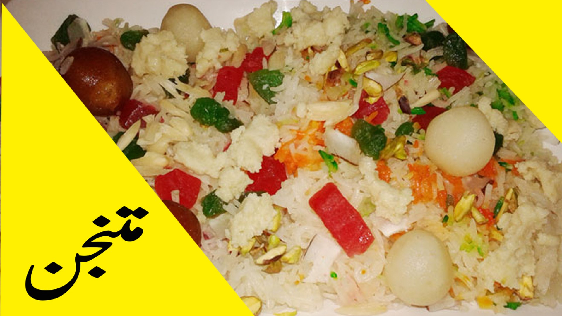 Mutanjan Recipe In Urdu - Mutanjan Recipe  foods recipes In urdu