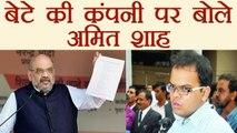 Amit Shah rejects all allegations against son Jay Shah | वनइंडिया हिंदी