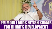 PM Modi in Bihar : Lauds CM Nitish Kumar for commitment towards development   Oneindia News