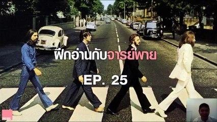 ฝึกอ่านกับจารย์พาย Ep.25 The Beatles