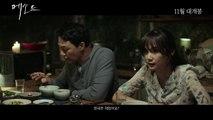 메소드 (Method, 2017) 메인 예고편 (Main Trailer)