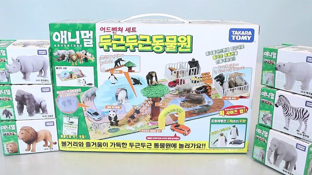 Tomy Zoo Animals Toy & Cars Tour Toys 토미카 동물원 자동차 와 뽀로로 타요 폴리 장난감