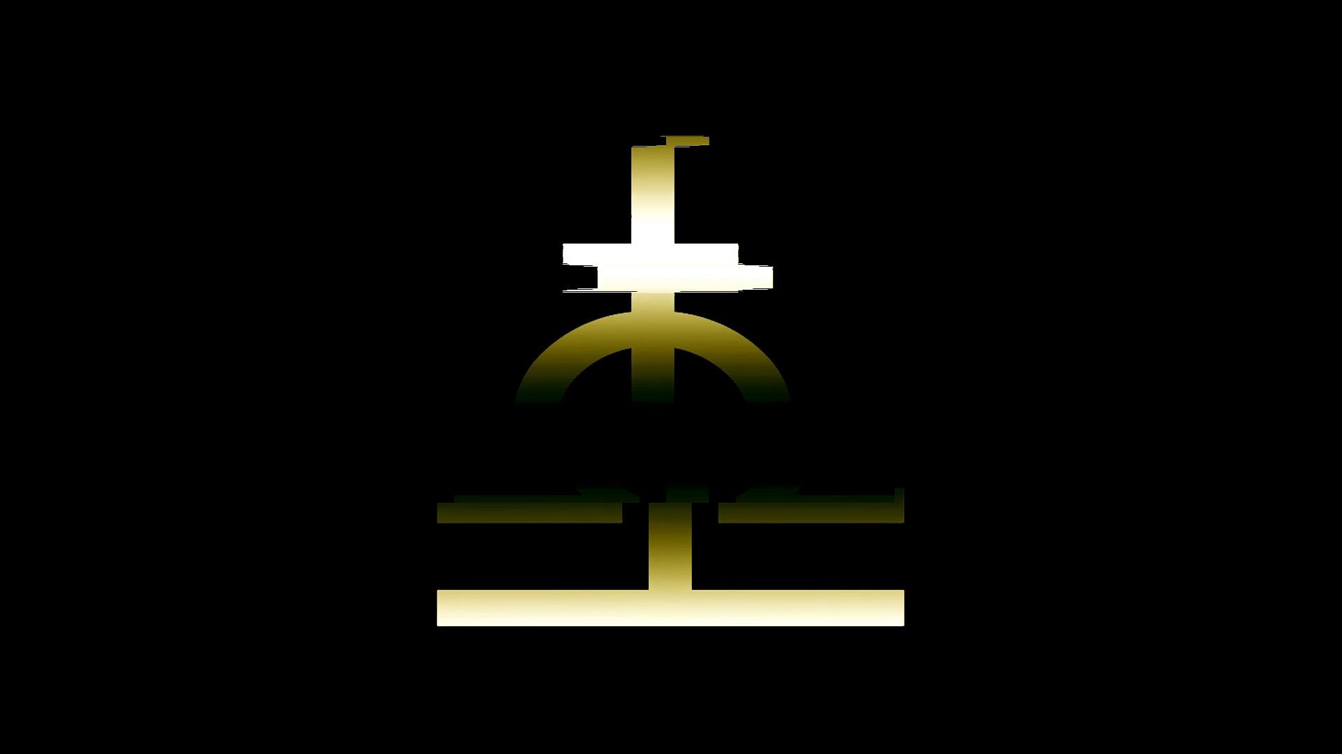 Everlasting Victory – Light/Dark Remix (Official Audio) – Everlasting Victory