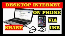 how to share internet connection from pc to mobile phone via