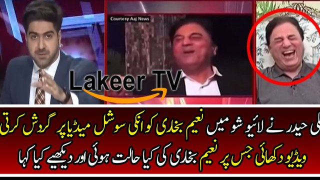 Naeem Bukhari Telling About Telling About his viral Video