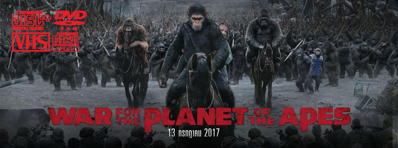 หนังใหม่ มหาสงครามพิภพวานร 2017 EP1