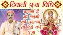 Lakshmi Puja Vidhi, लक्ष्मी पूजा विधि | ऐसे करें महालक्ष्मी की पूजा | Diwali Puja Vidhi | Boldsky