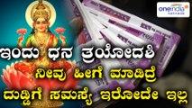 ದೀಪಾವಳಿ ಹಬ್ಬ 2017 : ಧನ ತ್ರಯೋದಶಿ ಆಚರಣೆ ಹಾಗು ಅದರ ಮಹತ್ವ | Oneindia Kannada