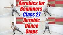 Aerobics for beginners - Class 27 | Aerobics Dance - fat burning | Online Aerobics Class | Boldsky
