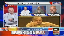 Maryam Nawaz Said Shahbaz Sharif Is Not My Ideal But Nawaz Sharif - Arif Hameed Bhatti