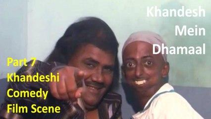 Ramzan Shahrukh , Nafees | Khandesh Mein Dhamaal | Khandeshi Comedy | Part 7