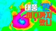 [자막뉴스] 태풍 란, 어디까지 왔니?   YTN