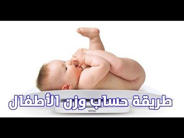 """طريقة حساب وزن الأطفال """" الوزن الطبيعي للطفل """"... #حكاية_ كل_ بيت"""