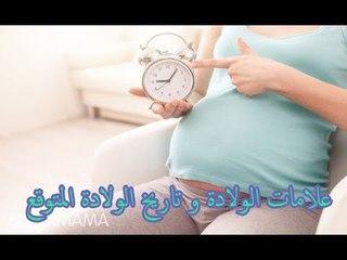 علامات الولادة و تاريخ الولادة المتوقع ...#حكاية_ كل_ بيت