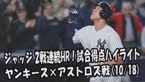 【MLBプレーオフ】2017.10.18 ジャッジ 2戦連続HR!試合得点ハイライト ヤンキース vs アストロズ戦 New York Yankees Aaron Judge
