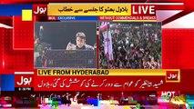 Bilawal Bhutto Speech In PPP Jalsa - 18th October 2018