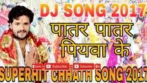 खेसारी लाल छठ पूजा song 2017 - khesari lal new chhath song 2017 ,chhath geet,chh_HD