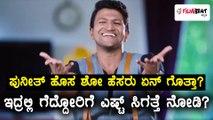 ಪುನೀತ್ ರಾಜ್ ಕುಮಾರ್ ಹೊಸ ಶೋ ಪ್ರೋಮೋ ರಿಲೀಸ್   Filmibeat Kannada