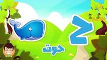 Learn Arabic Letter Noon (ن), Arabic Alphabet for Kids, Arabic letters for children