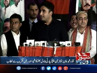 Bilawal Bhutto addresses
