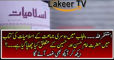 Punjab text book board - video dailymotion