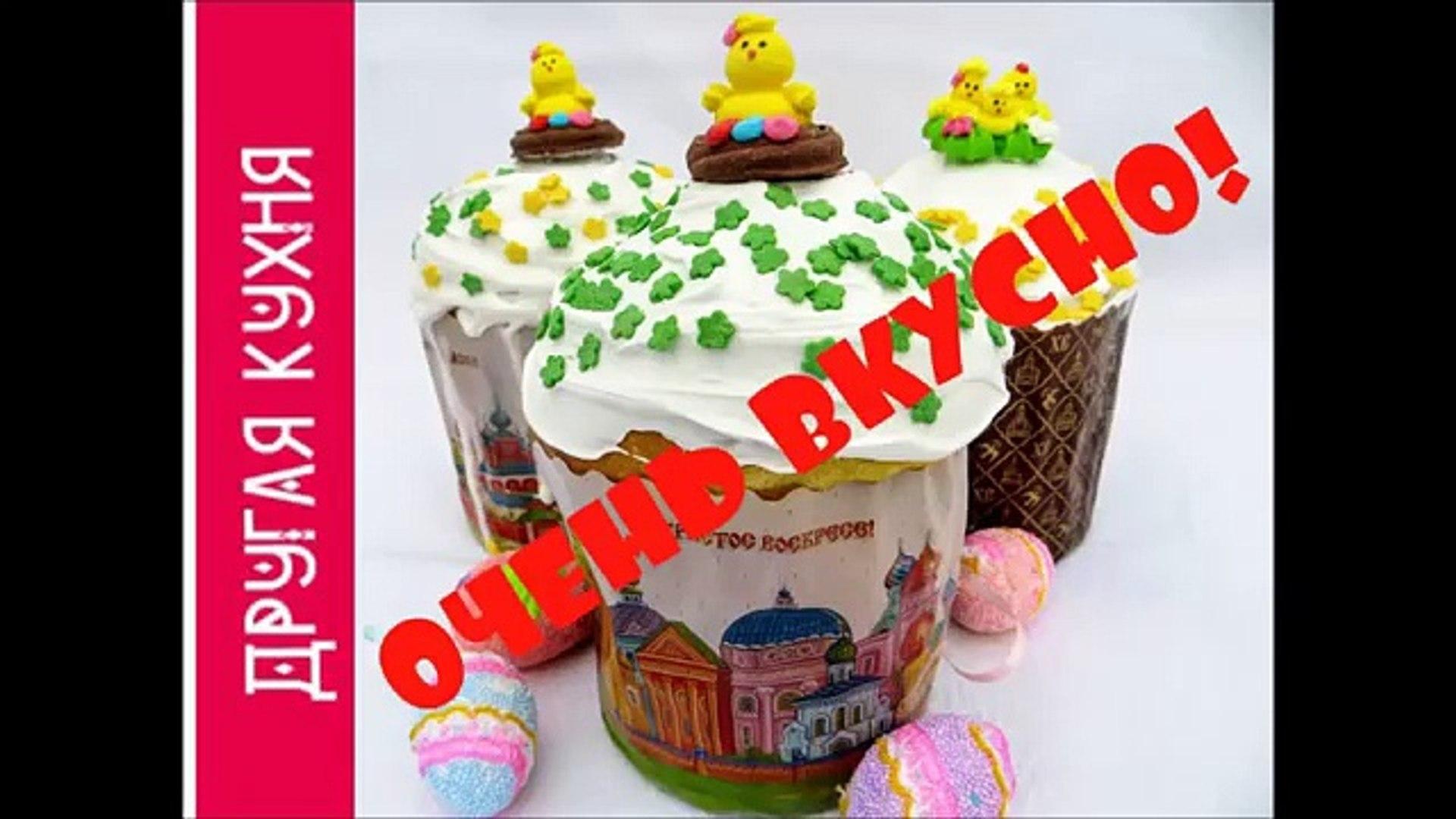 Самый вкусный пасхальный кулич (бабушкин). The most delicious Easter cake (babushkin)