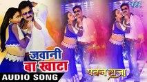 Jawani Bhail Ba Khata - Pawan Singh - Aamrapali - Bhojpuri DJ Masala