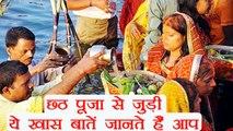 Chhath Puja: छठ पूजा से जुड़ी ये खास बातें | Important rituals of Chhath Puja | Boldsky