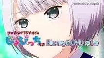 TVアニメ「僕の彼女がマジメ過ぎるしょびっちな件」Blu-ray&DVD 販促CM