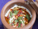 Dahi Bhalla Recipe | દહીં ભલ્લા | How To Make Dahi Vada | Boldsky