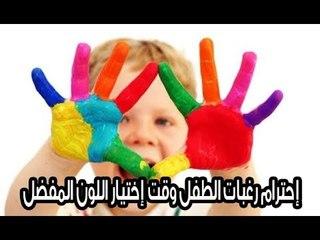 إحترام رغبات الطفل وقت إختيار اللون المفضل له ...#حكاية_ كل_ بيت