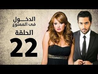 مسلسل الدخول في الممنوع - الحلقة 22 الثانية والعشرون - بطولة احمد فلوكس / بشرى / ايمان العاصي