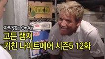 고든 램지 키친 나이트메어 시즌5 12화 한글자막 Kitchen Nightmares US Season 5 EP 12 HD