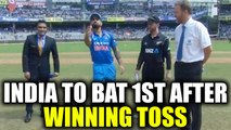 India vs NZ 1st ODI : Virat Kohli wins toss, chose to bat first at Wankhede stadium | Oneindia News