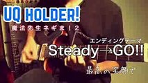 Steady→GO!! 【ED】UQ HOLDER〜魔法先生ネギま!2〜 【バンド cover】TVサイズver 【しらふしらす】