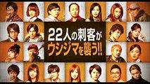 映画『闇金ウシジマくん Part3』予告編