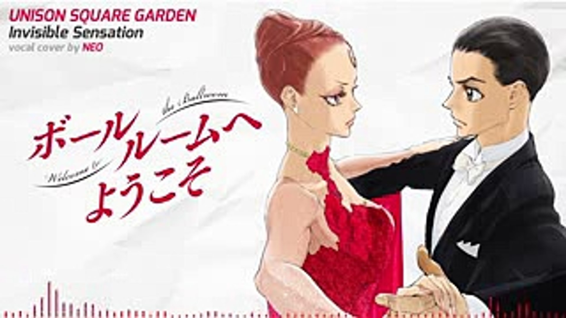 Vocal Cover Invisible Sensation Unison Square Garden ボール