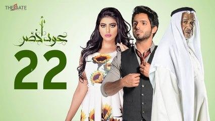 مسلسل عود أخضر HD - الحلقة الثانية والعشرون 22 - بطولة شيلاء سبت و جاسم النبهان و بدر آل زيدان