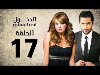 مسلسل الدخول في الممنوع - الحلقة 17 السابعة عشر - بطولة احمد فلوكس / بشرى / ايمان العاصي